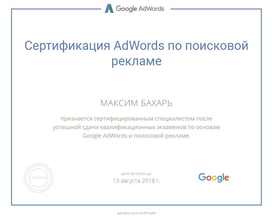 Сертификация AdWords по поисковой рекламе (2018)