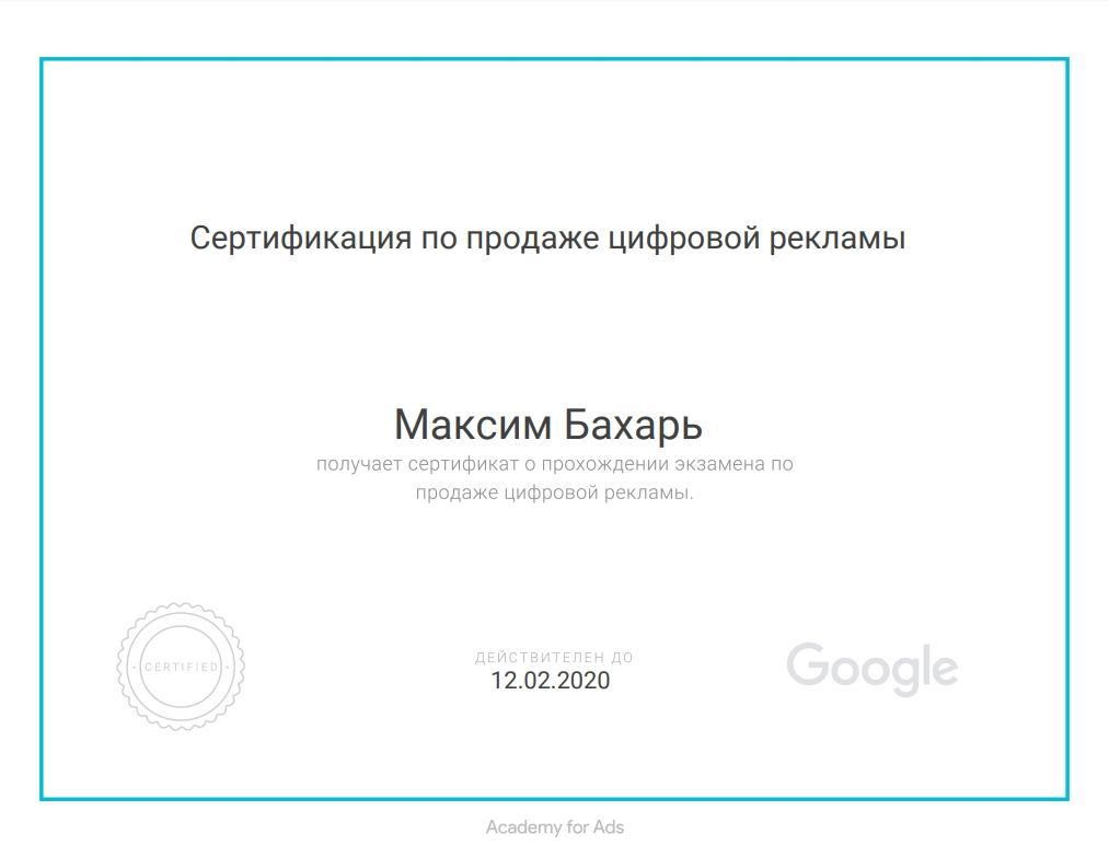 Сертификация по продаже цифровой рекламы 12.02.2018