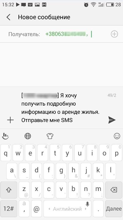 Отправка смски с текстом