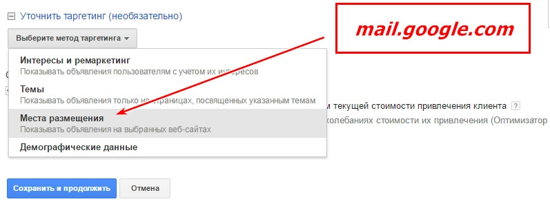 Места размещения Gmail