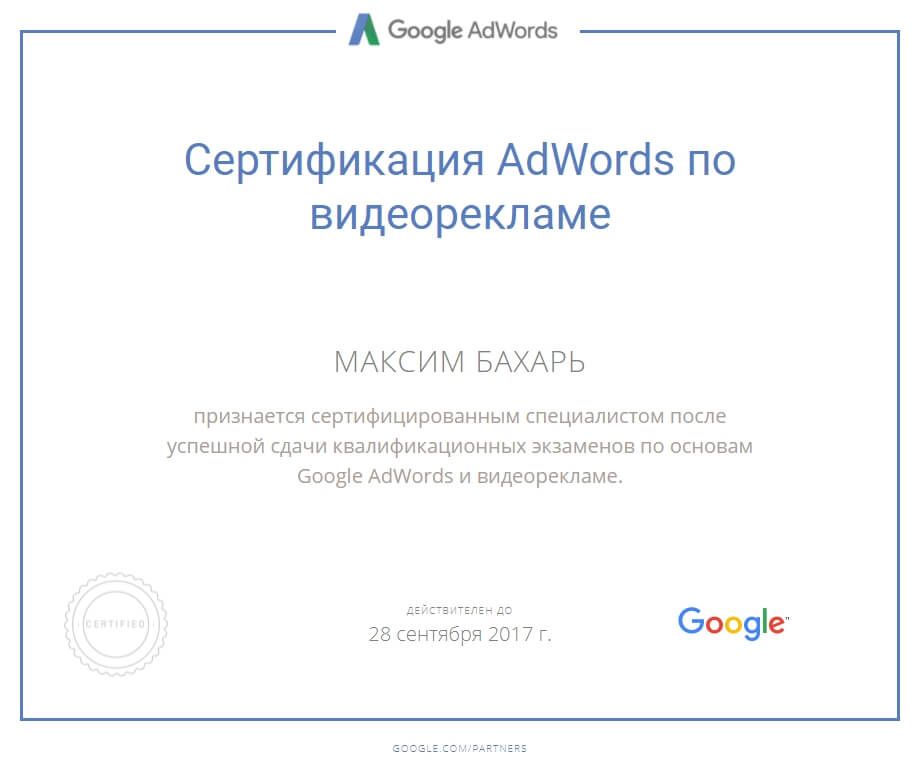 Сертификация AdWords по видео рекламе