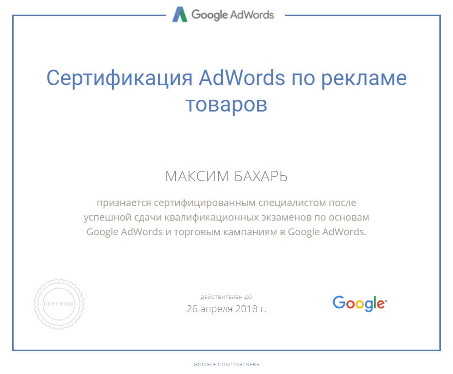 Сертификация AdWords по торговым кампаниям