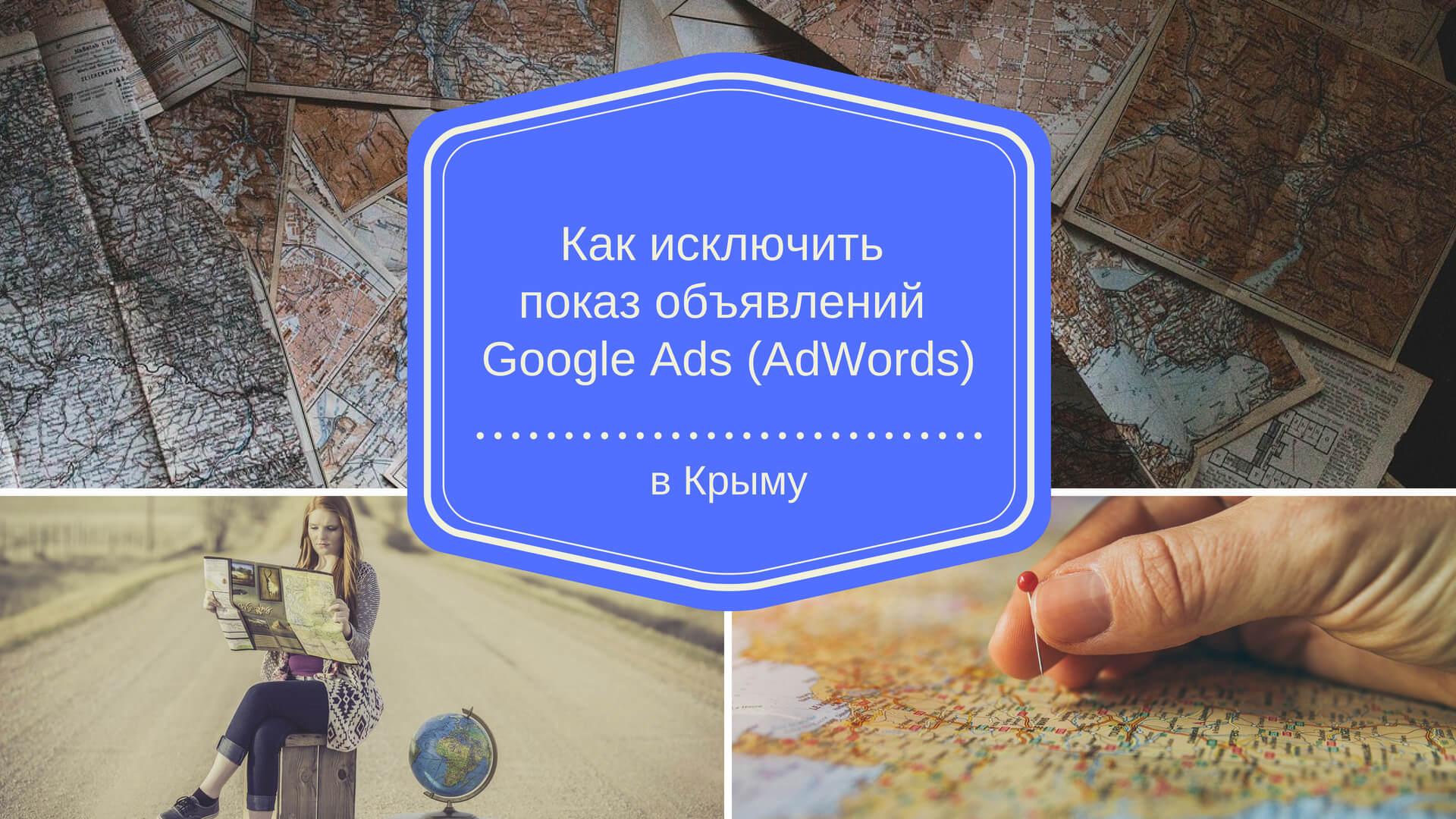 Как исключить показ объявлений Google Ads (AdWords) в Крыму