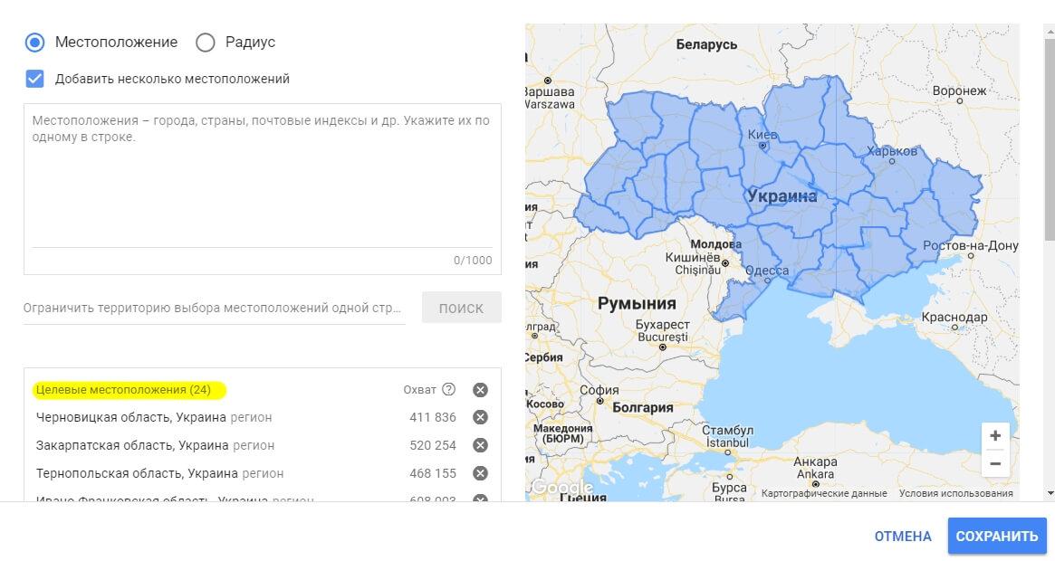 Украина, кроме полуострова